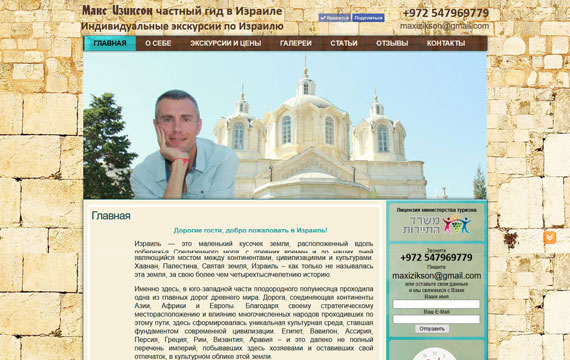 Продвижение сайтов в израиле создание и продвижение сайтов в самаре и области